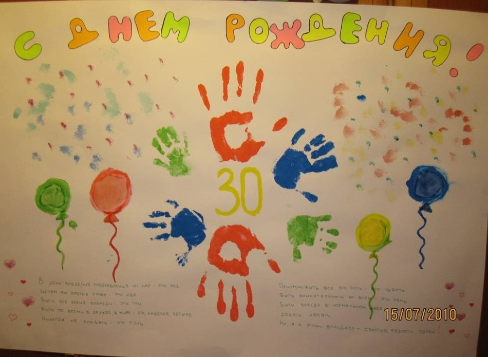 Сделать своими руками плакат к дню рождения