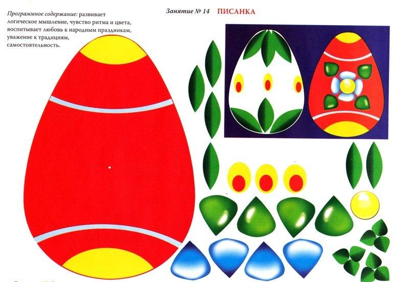 Пасхальные яйца своими руками аппликация