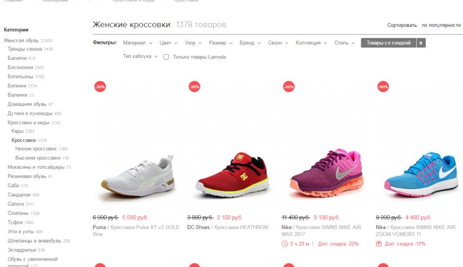 Ламода обувь официальный сайт каталог интернет магазин