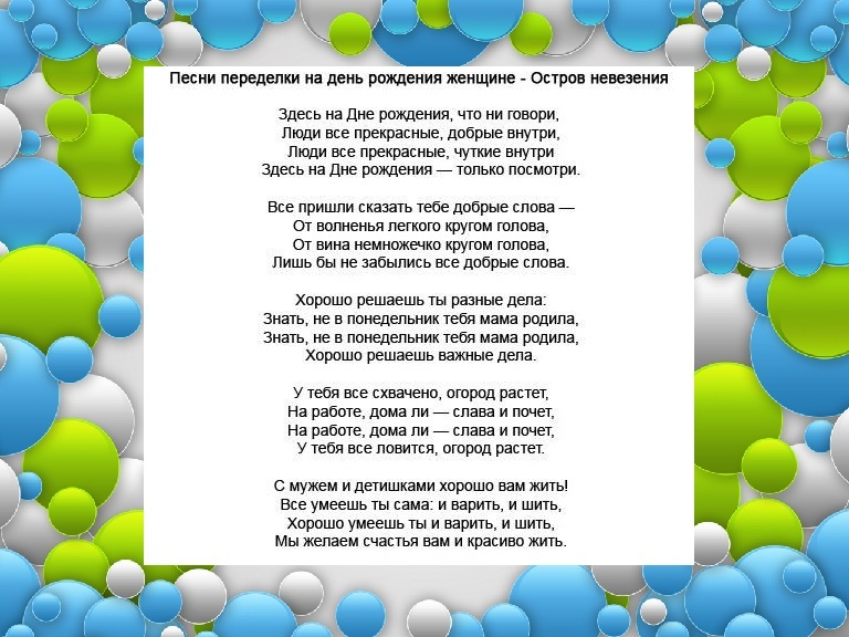 Детская песенка поздравление с днем рождения