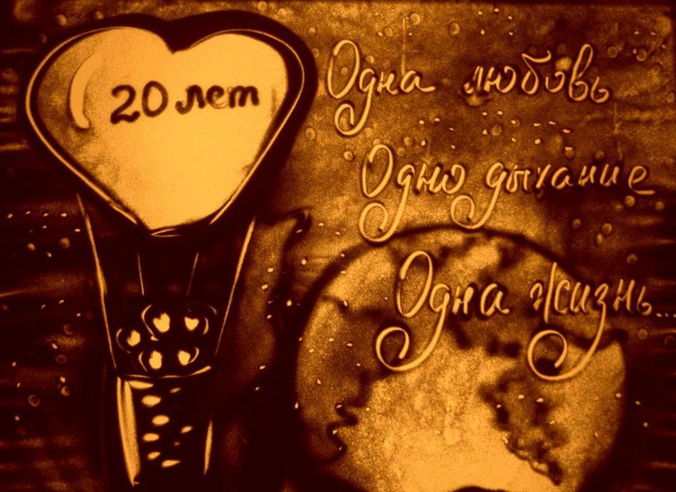 Поздравление с годовщиной свадьбы 20 лет друзьям