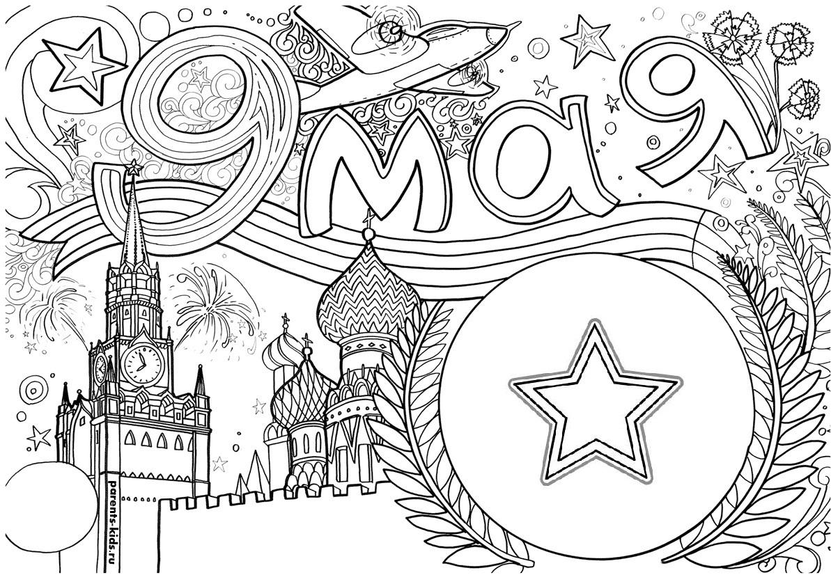 Шаблон: раскраска со звездой на 9 мая детям