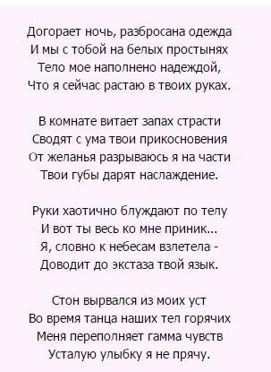 Стихи о сексе любимому мужчине