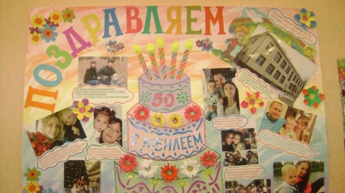 Плакат своими руками на юбилей 70 лет женщине 73