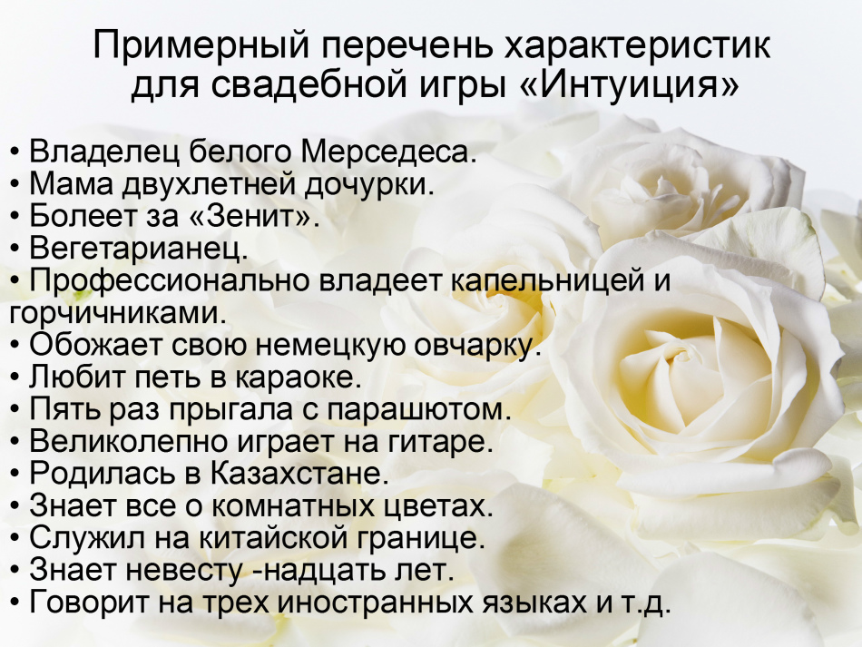 Примеры характеристики гостей на свадьбе