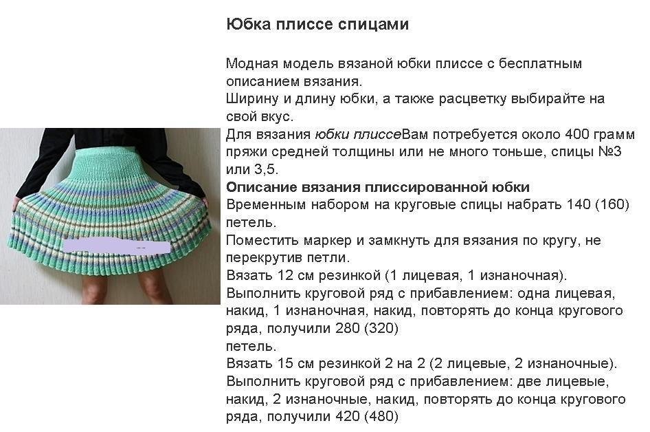 Описание вязания спицами юбки плиссе, пример 2