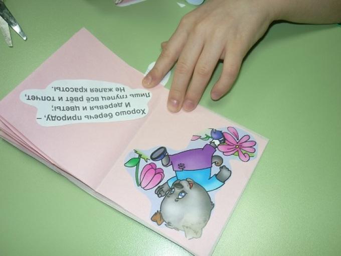 Как сделать книжку своими руками 2 класс