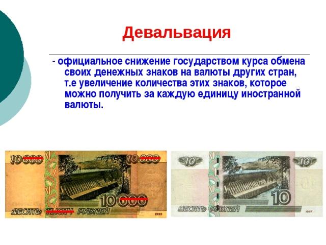 Девальвация валюты означает back office forex limassol