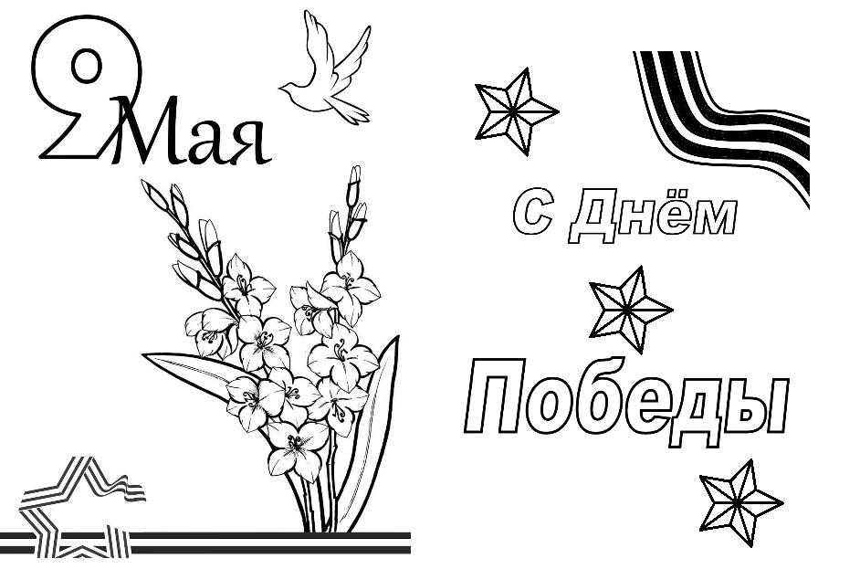 Раскраска с цветами ко дню победы