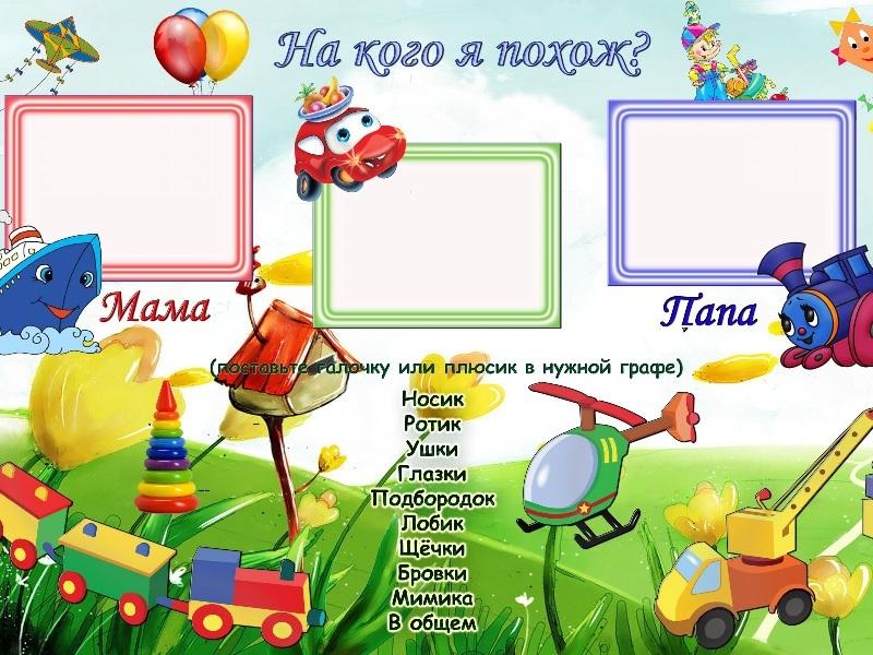 Плакат на день рождения ребёнку