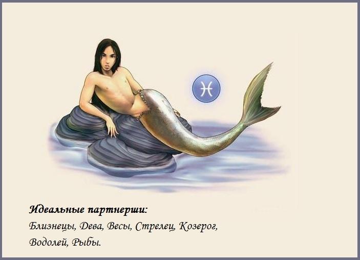 o-seksualnom-goroskope-ribi