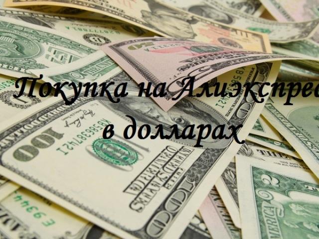 Купить доллары в по выгодному курсу сегодня