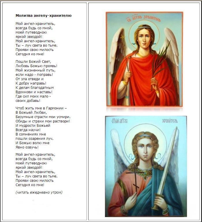 Молитвы на все случаи жизни ангелу хранителю