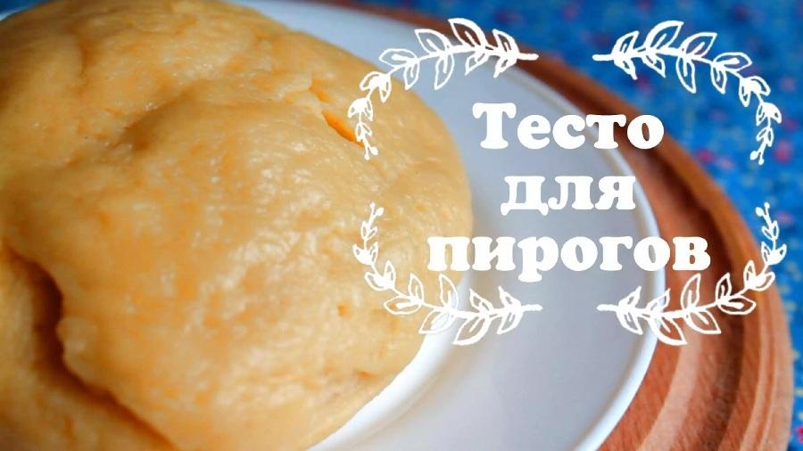 Как сделать тесто для пирогов без дрожжей