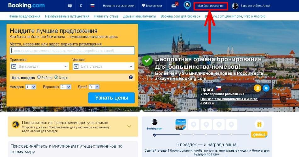 Booking разместить объявление бесплатное объявление в газету ление о подработке в спб