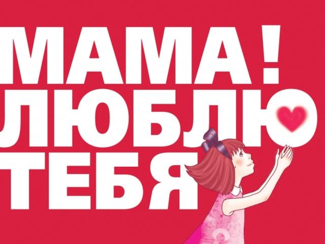 Поздравление мамы с днем матери смс