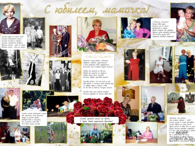 Творческий подарок на юбилей 60 лет женщине