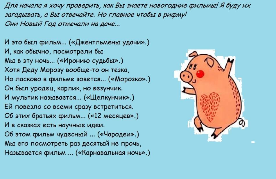 Взрослый сценарий года свиньи