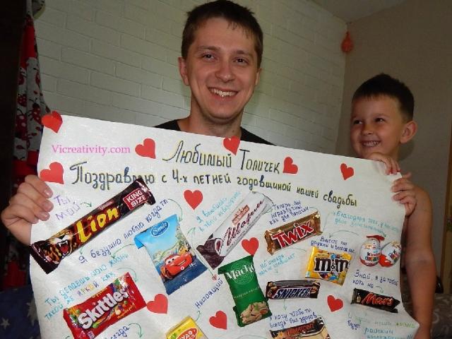 Плакат с шоколадками своими руками мужу