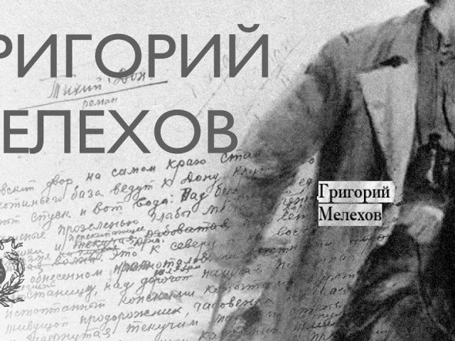 Образ георгия мелехова из романа тихий дон