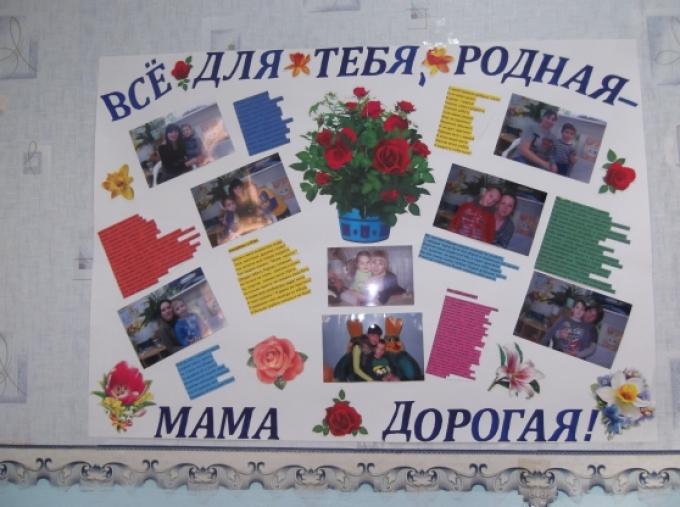 Плакат маме на юбилей своими руками