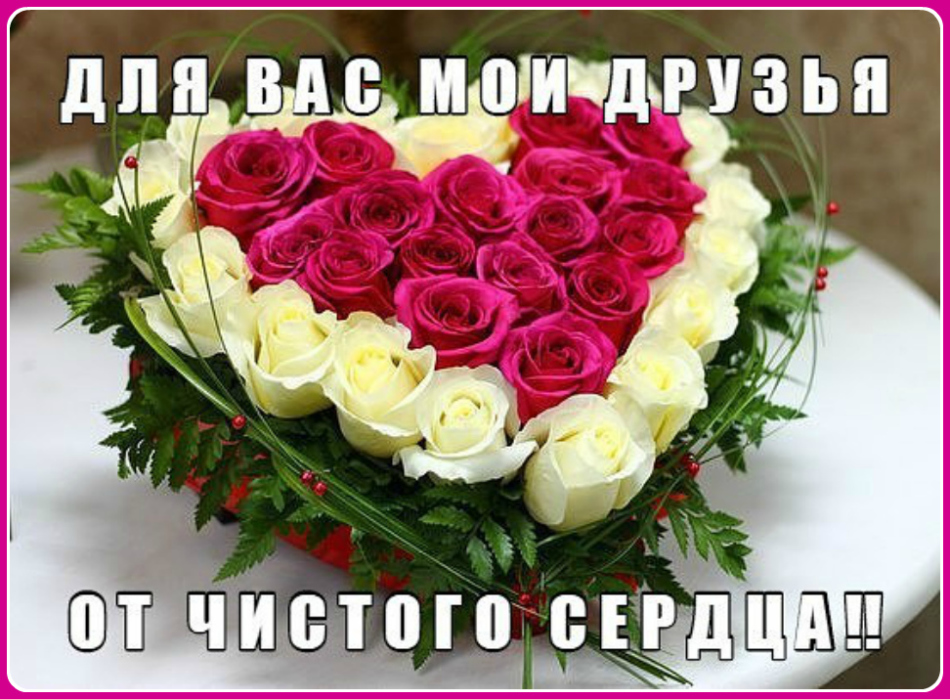 "Открытка ""спасибо за дружбу"" № 2"