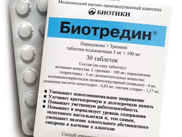 глицин при алкоголизме инструкция по применению