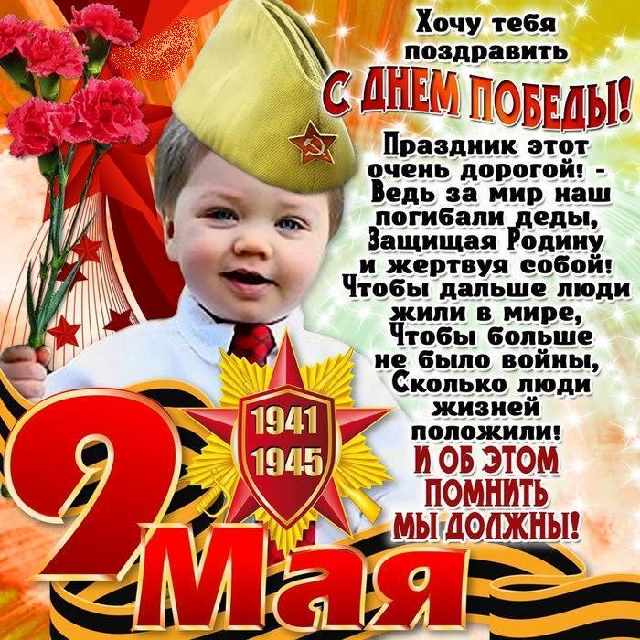 Праздничное поздравление 9 мая