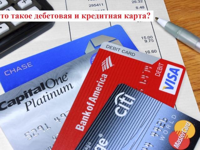Чем отличается кредитная карта