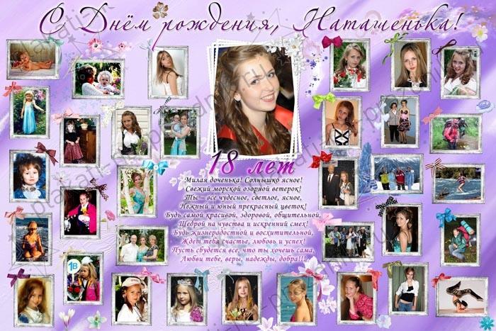Плакат на 18 летие дочери