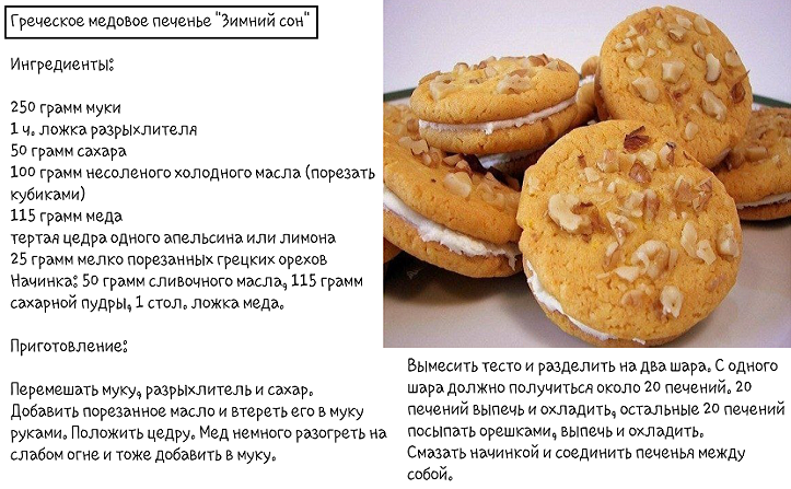 Печенье с начинкой для детей