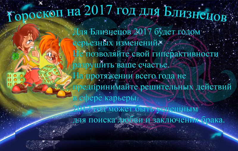 Гороскоп для Близнецов на 2017 год: женщина и мужчина, любовный гороскоп