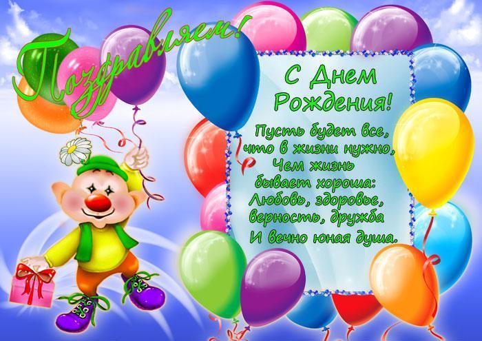 Поздравления для ребенка