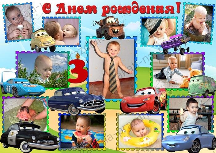 Плакаты с днем рождения своими руками для мальчиков