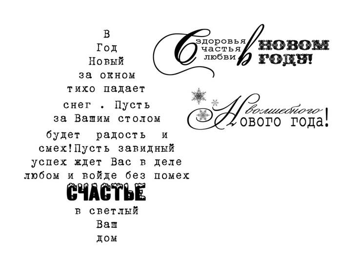 надписи на год знакомства