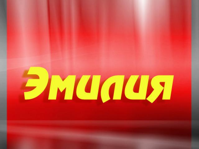 эмира имя девачки что означает магазинов Калининграда