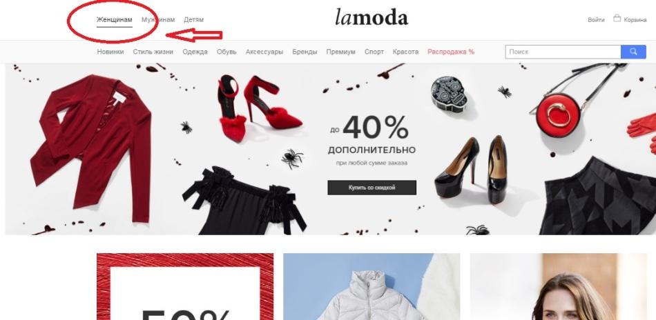 Ламода Женская Одежда Интернет Магазин