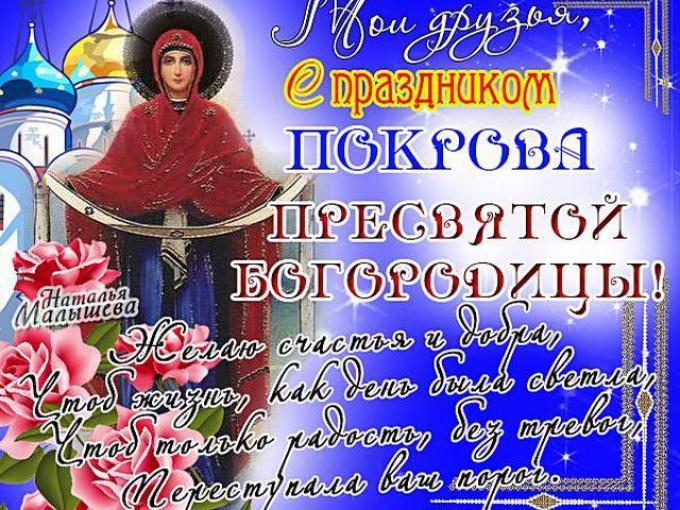 Поздравления в покров пресвятой богородицы