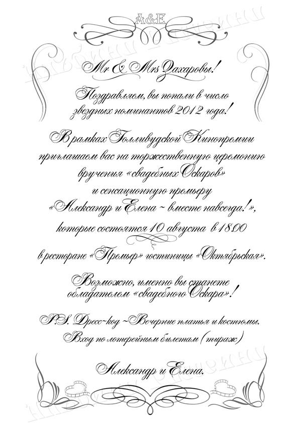 Текст на пригласительные на свадьбу прикольный