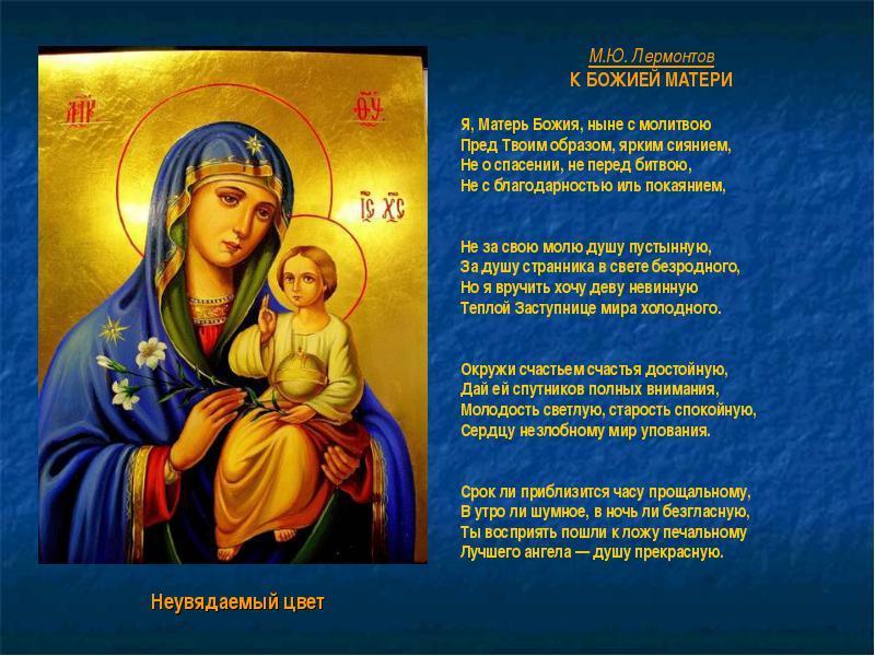 Поздравления со словами о матерь божьей