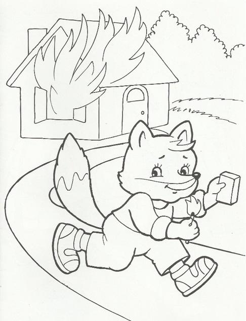 Огонь не игрушка раскраска