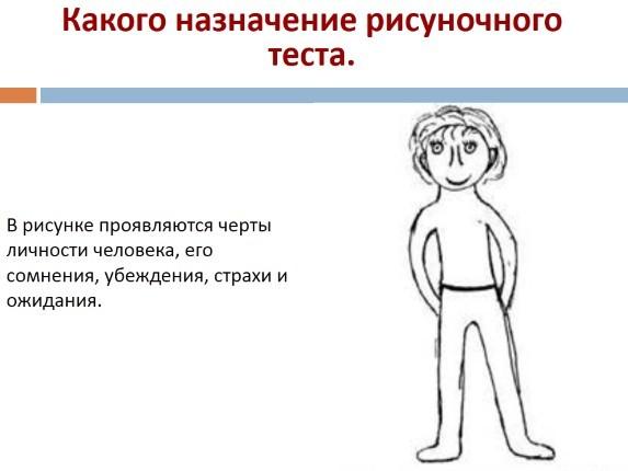 психология по рисункам животными