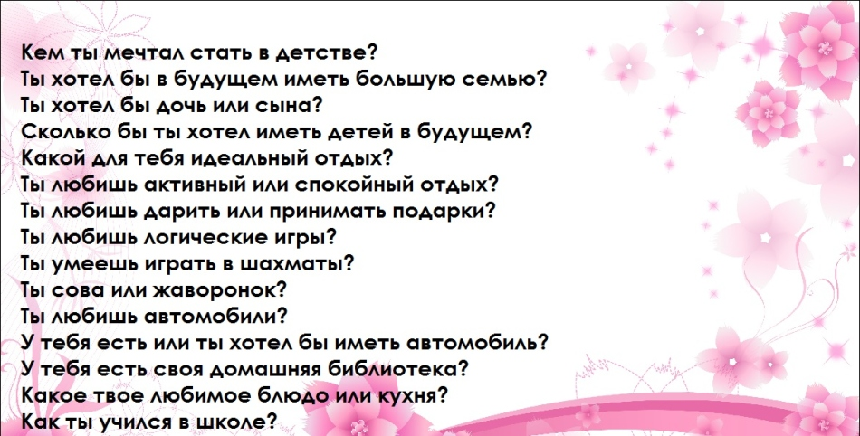 какие оригинальные вопросы можно задать девушке при знакомстве