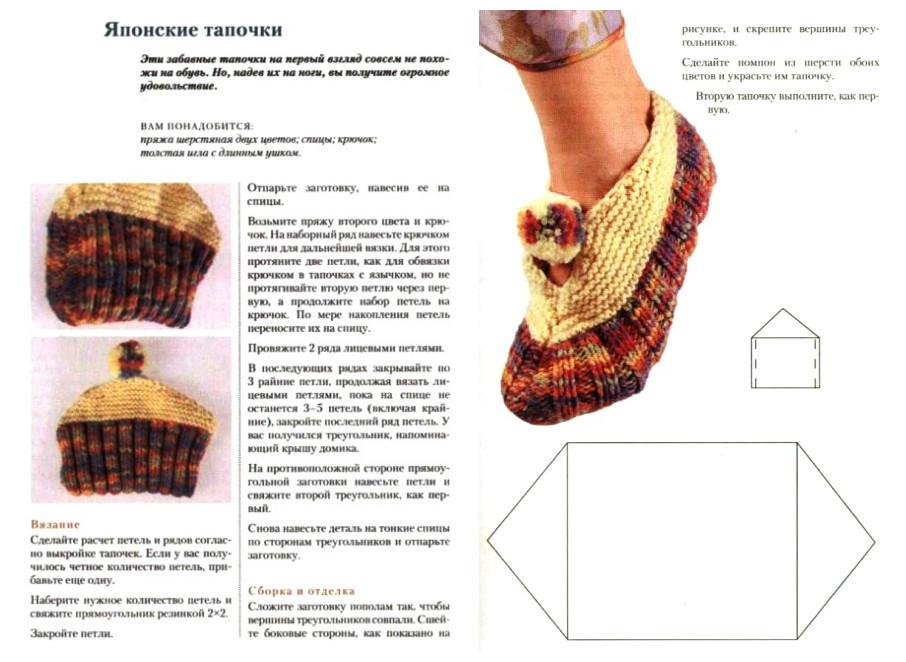 Вязание носков следков тапочек с описанием и схемами
