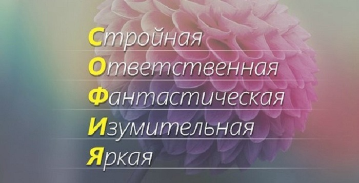 Сексуальность имени софья