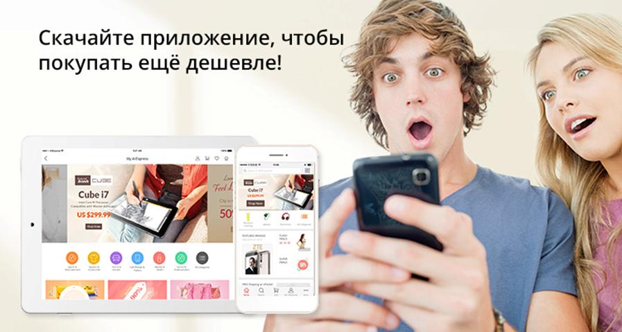 Кэшбэк алиэкспресс мобильное приложение это