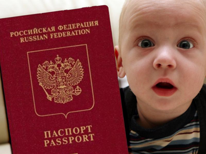 Как сделать российский паспорт ребенку 790