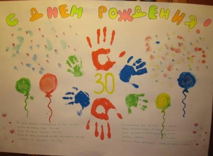 Плакат на день рождения нарисован своими руками