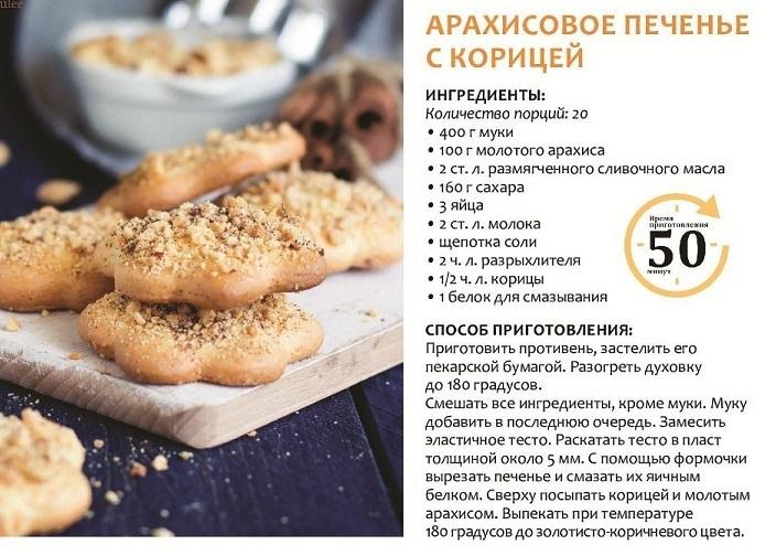 Арахисовое печенье для детей