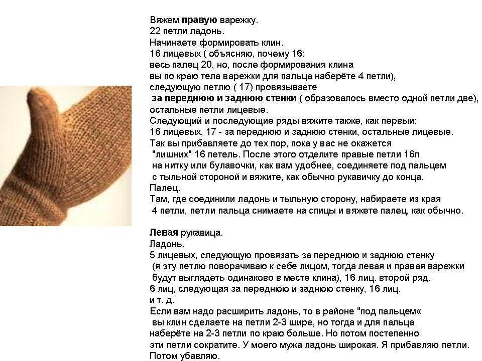 Вязание спицами варежками